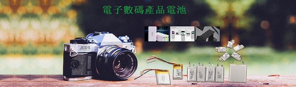 電子數碼產品電池