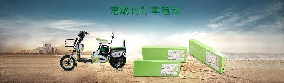 電動自行車電池
